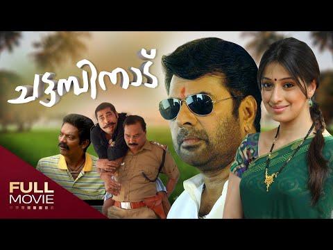 Chattambinadu Malayalam Full Movie | Mammootty | Amrita Online Movies