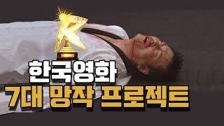 드디어 올 것이 왔다: 한국영화 7대 망작 프로젝트 예고편