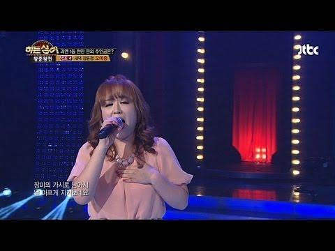 장윤정 '초혼' 새댁 장윤정 오예중! - 히든싱어 17회