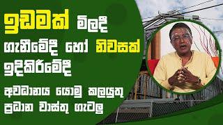නිවසක් ඉදිකිරීමේදී අවධානය යොමු කලයුතු ප්රධාන වාස්තු ගැටලු | Piyum Vila | 07 - 10 - 2021 | SiyathaTV Thumbnail