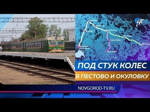 С 1 мая из Великого Новгорода в Пестово по будням будет ходить электричка