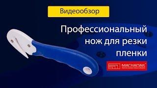 Профессиональный нож для резки пленки. Компания МагнаПак