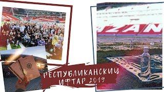 VII РЕСПУБЛИКАНСКИЙ ИФТАР 2019  / 15 000 постящихся