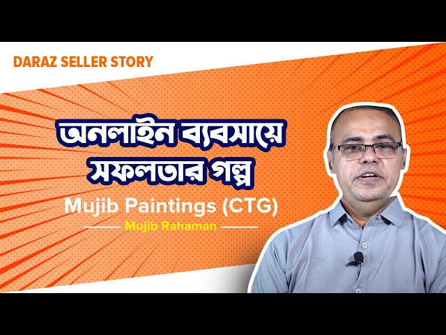 Daraz Seller Story of Mujib Rahaman's Mujib Paintings (CTG) - দারাজ অনলাইন শপিং সেলার স্টোরি