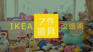 IKEA 7件道具改造術示範影片 第七回 兒童玩具區