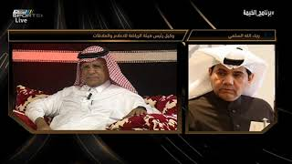 رجاءالله السلمي - نرفض الإسقاطات على ناديي الأهلي و الوحدة من الصرامي وغيره #برنامج_الخيمة