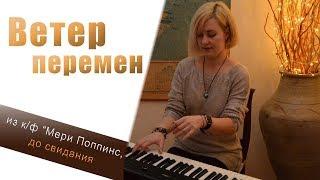 Работы учеников - Елена Лукьянова - ''Ветер перемен'' / Уроки фортепиано с А.Дзарковски