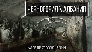 Нежданная встреча с обитателями в бункере Албании