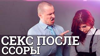 Секс после ссоры || Юрий Прокопенко