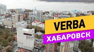Хабаровск. Отель VERBA