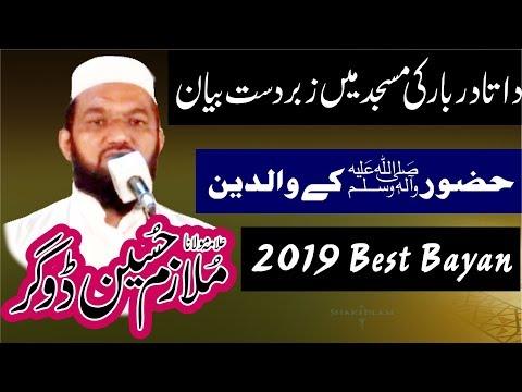 Mulazim Hussain Dogar 2019  - New Beautiful Bayan 2019 - Mulazim Dogar New Full Bayan