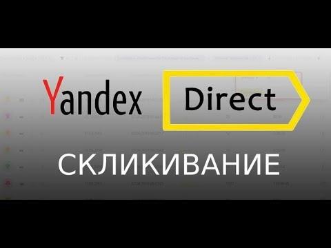 Скликивание. Устранение конкурентов в Яндекс Директ.