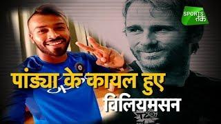 Williamson's BIG Statement For Hardik Pandya   Sports Tak