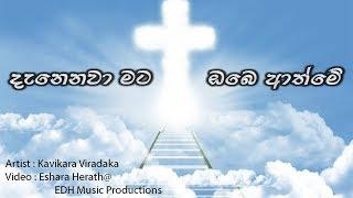 Sinhala Geethika  Sinhala New Hymn  Danenawa mata obe aathme with Lyrics. By Kavikara Viradaka.