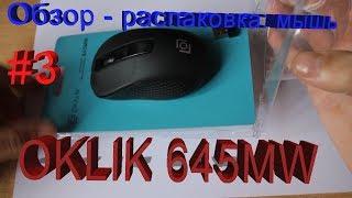 обзор - распаковка OKLICK 645MW - беспроводная компьютерная мышь