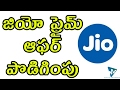 WOW! Reliance JIO PRIME Offer EXTENDED | Reliance JIO New Offers | జియో ప్రైమ్ ఆఫర్ పొడిగింపు !!