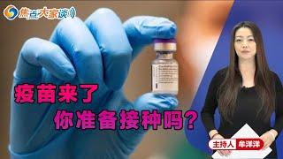 疫苗来了 你准备接种吗?《焦点大家谈》2020年12月10日 第297期 - YouTube