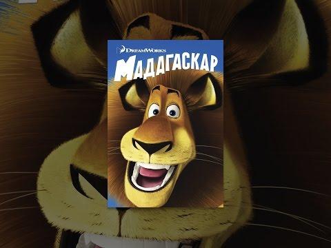 Концовка Мадагаскара 3 на русском языке