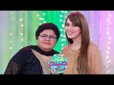 Shazia Manzoor Special - Ek Nayi Subah Wih Farah - 20 November 2017 | Aplus Entertainment HD