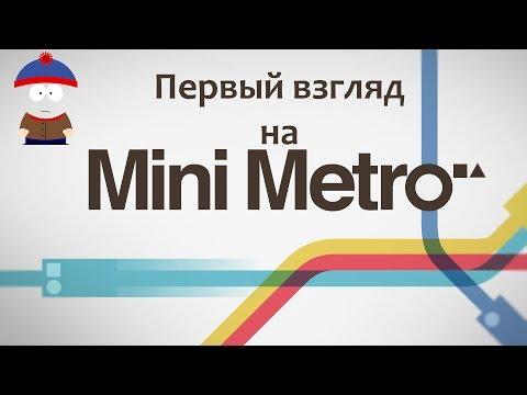 Первый взгляд на Mini Metro