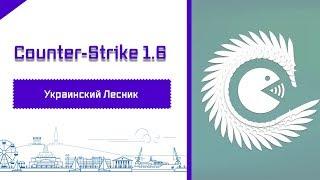 Counter-Strike 1.6 - Украинский Лесник(Скачать: YandexDisk - https://yadi.sk/d/Lwfuy7s1ffzs6 MailDisk - https://cloud.mail.ru/public/ad4093c3494a/CSUkrlesn1k.exe., 2015-04-01T12:03:09.000Z)