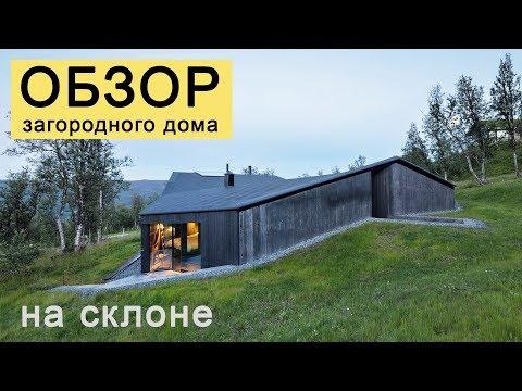 обзор дома на СКЛОНЕ