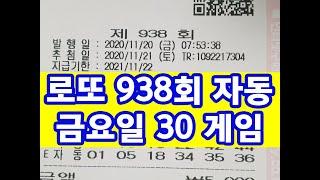 로또 938회 자동 금요일 30게임 로또자동 번호 공유