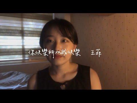 王菲   你快樂所以我快樂   minhwa蔡旻樺   istimetosing - YouTube