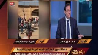 على هوى مصر - د. عبد الرحيم علي : ماحدث هو قصد للأقباط ولكل من دعموا ثورة 30 يونيو
