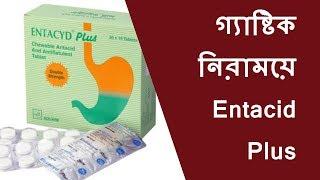 Entacid Plus Tablet - SQUARE Pharmaceuticals Ltd || গ্যাসের সমস্যায় মুক্তি মিলবে
