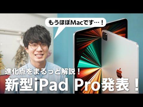 新型iPad Pro発表!M1チップ搭載の大幅進化で、もうほぼMac?!