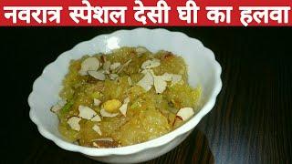 Perfect Desi Ghee Halwa Recipe | Navratra Special Aloo halwa | व्रत के लिए हलवा | halwa Video 2018