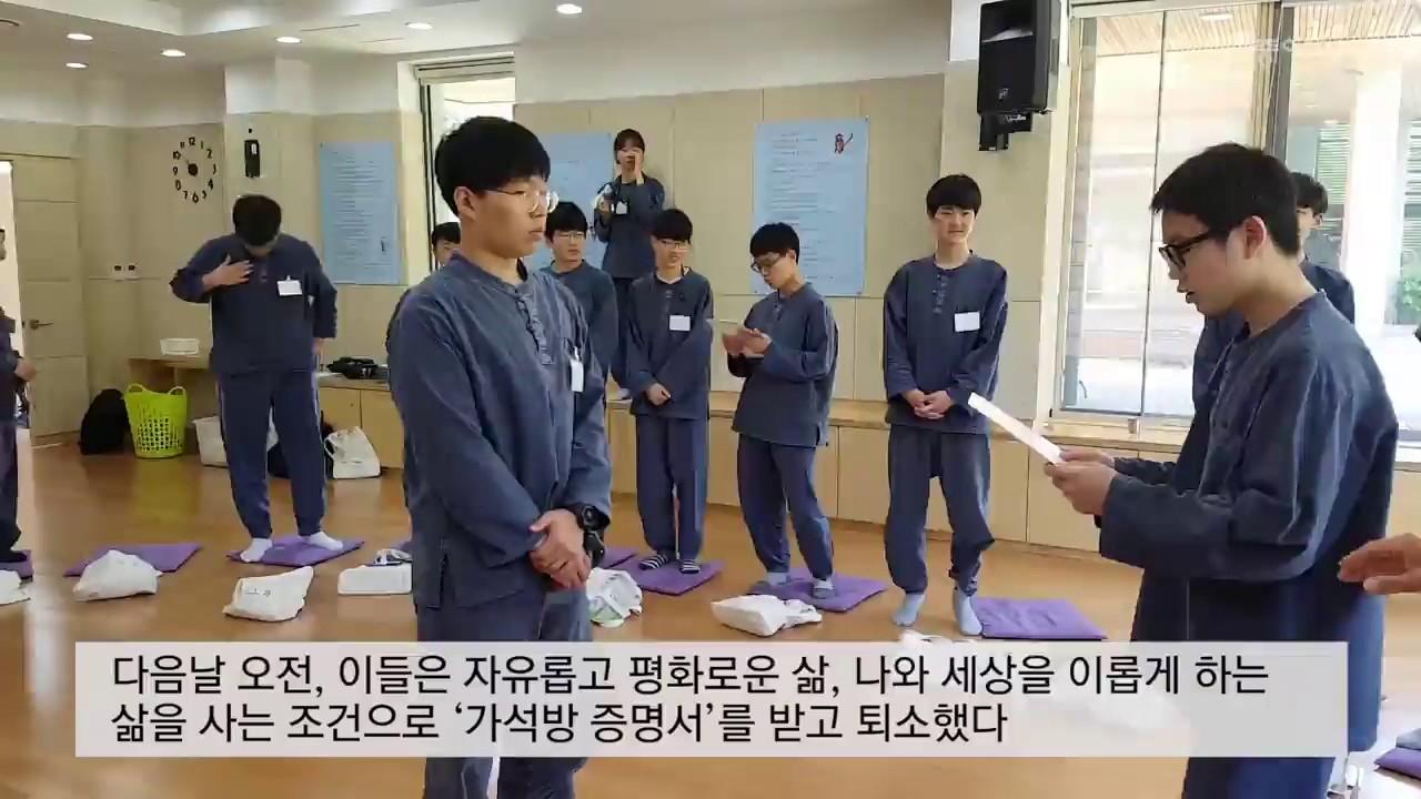 [중앙일보] '체험 감옥 독방'에 스스로 들어간 고교생들 '출옥' 첫마디는