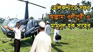 কি দেখলামরে ভাই   না দেখে মিসও কইরেননা   Helicopter lending   Saystagonj   #Lending