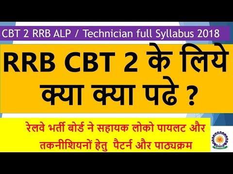 CBT 2 RRB ALP / Technician full Syllabus 2018 ||रेलवे ALP पैटर्न और पाठ्यक्रम