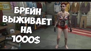 БРЕЙН ВЫЖИВАЕТ НА 1000$ (ЭКСПЕРИМЕНТ ПРОДОЛЖАЕТСЯ)