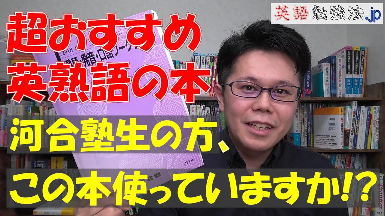 河合塾英語テキストのおすすめ!英熟語のイチオシ英語本