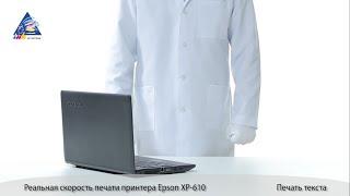 Epson XP-800: тест на скорость печати текста. Режим \