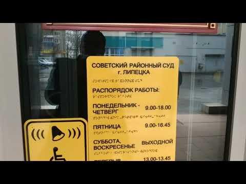 Советский районный суд Липецка в день голосования закрыт