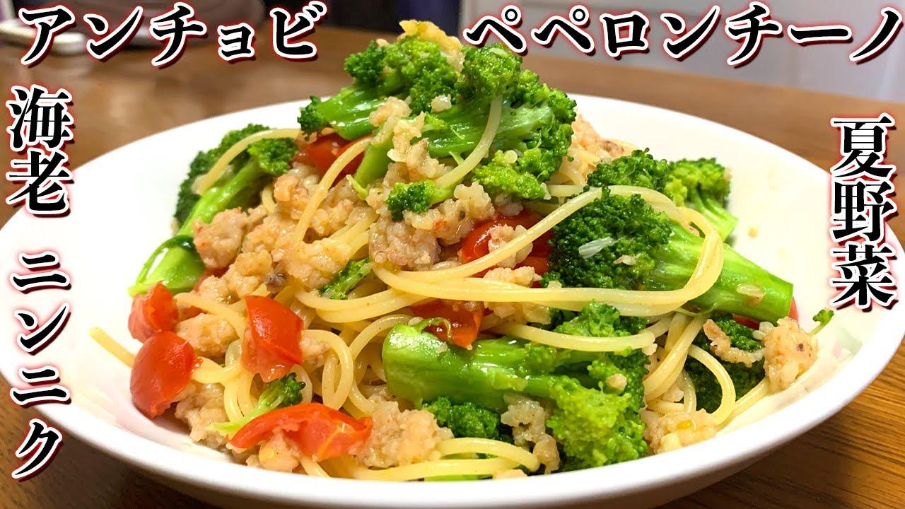 フレッシュ野菜とアンチョビのペペロンチーノ!ビストロシャイニー!