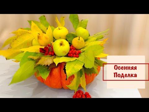 Поделки из овощей и фруктов в детский сад на тему осень своими руками