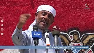 تغطيات ميدانية  | خطبة جمعة 26 سبتمبر وهج الثورة والمقاومة من ساحة الحرية بتعز