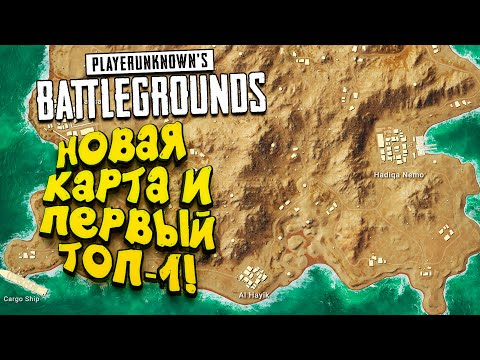 НОВАЯ КАРТА! - И ПЕРВЫЙ ТОП-1 НА НЕЙ В Battlegrounds