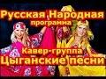 Масленица, Цыганская песня Сашенька Машенька, Кавер-группа