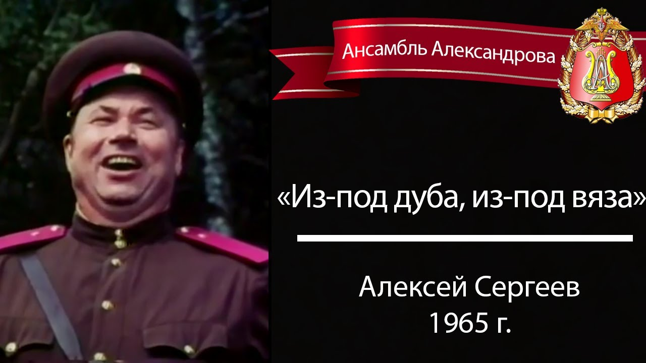 """Из-под дуба, из-под вяза"" - Алексей Сергеев. Red Army Choir. (1965)"