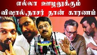 எல்லா ஊழலுக்கும் விஷால், நாசர் தான் காரணம்  S Ve Shekher   Nadigar Sangam Election   Vishal   Nassar