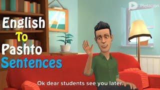 Lesson 79 - Learn Pashto Through English with Urdu Subtitles || Pashto 3D Animation Lessons