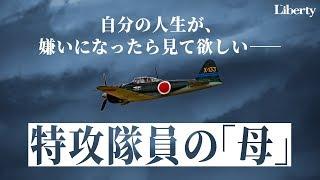 ちらん-特攻兵の幸福食堂-(1)