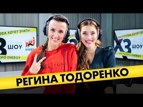 Регина Тодоренко: про претензии Топалова, соперничество с Ивлеевой и съеденного верблюда