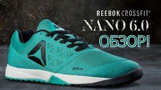 обзор Reebok CrossFit Nano 6! Сравнение с Nano 4 и Штангетками! Отзывы!